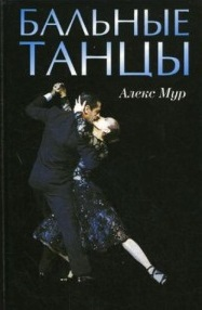 Мур Алекс. Бальные танцы