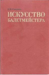 Искусство балетмейстера