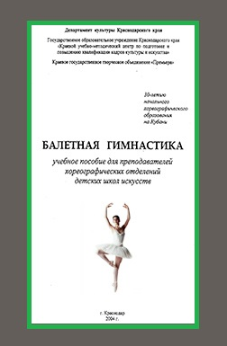 Упражнения балетной гимнастики