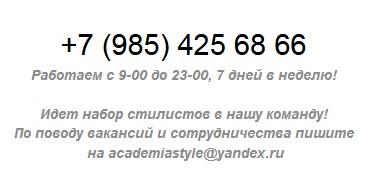Академи контакты