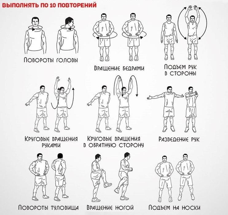 Разминка тела общая