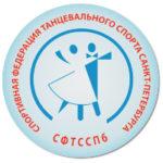Федерация танцевального спорта СПб
