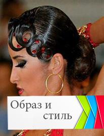 Образ и стиль танцора