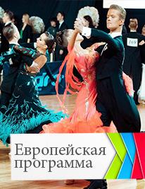 федерация танцевального спорта санкт-петербурга